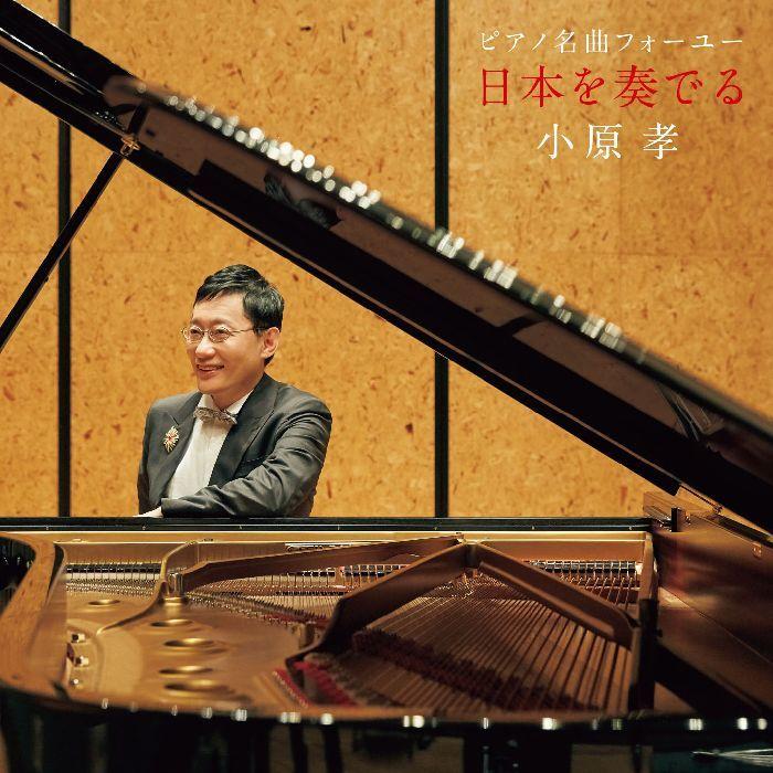 日本の名曲を高音質のUHQCDで聴ける『ピアノ名曲フォーユー 日本を奏でる』(KICC-1439、¥2778+税)