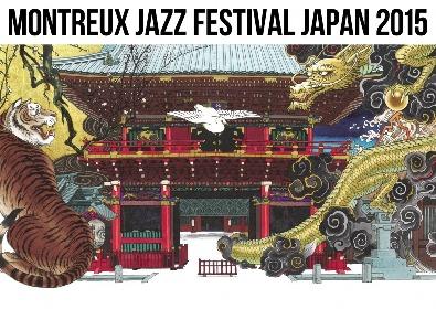 『モントルー・ジャズ・フェスティバル・ジャパン 2015』間もなく開幕