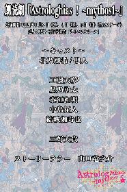 北乃颯希×健人がW主演する、オリジナルファンタジー朗読劇が上演 声優の山口勝平がナビゲーターを務める配信番組も決定