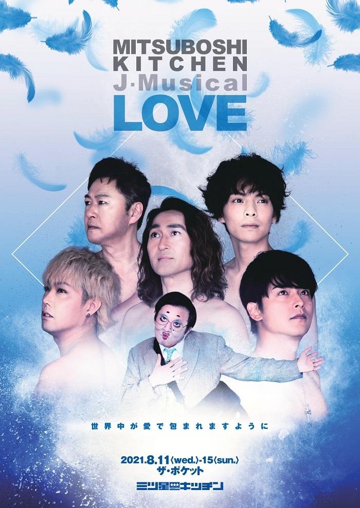 三ツ星キッチン J-Musical『LOVE』