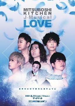 三ツ星キッチン J-Musical『LOVE』のチラシ公開