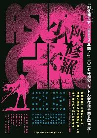 『BLOOD-C』シリーズ最新作が実写映画化 青野楓、松村龍之介、宮原華音、古田新太らが出演