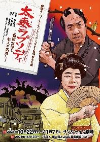 三宅裕司率いる劇団スーパー・エキセントリック・シアター、第59回本公演を10月に開催 今年は殺陣も披露