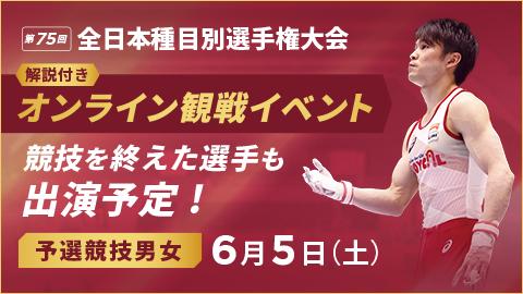 『第75回全日本体操種目別選手権』予選の模様をオンライン配信する
