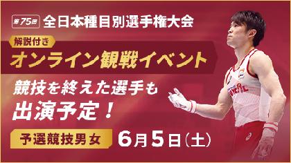 6/5に『全日本体操種目別選手権』が開幕! 予選をオンライン配信