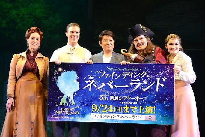 【動画あり】ブロードウェイミュージカル『ファインディング・ネバーランド』開幕へ~坂上忍もあの名シーンを舞台で生体験