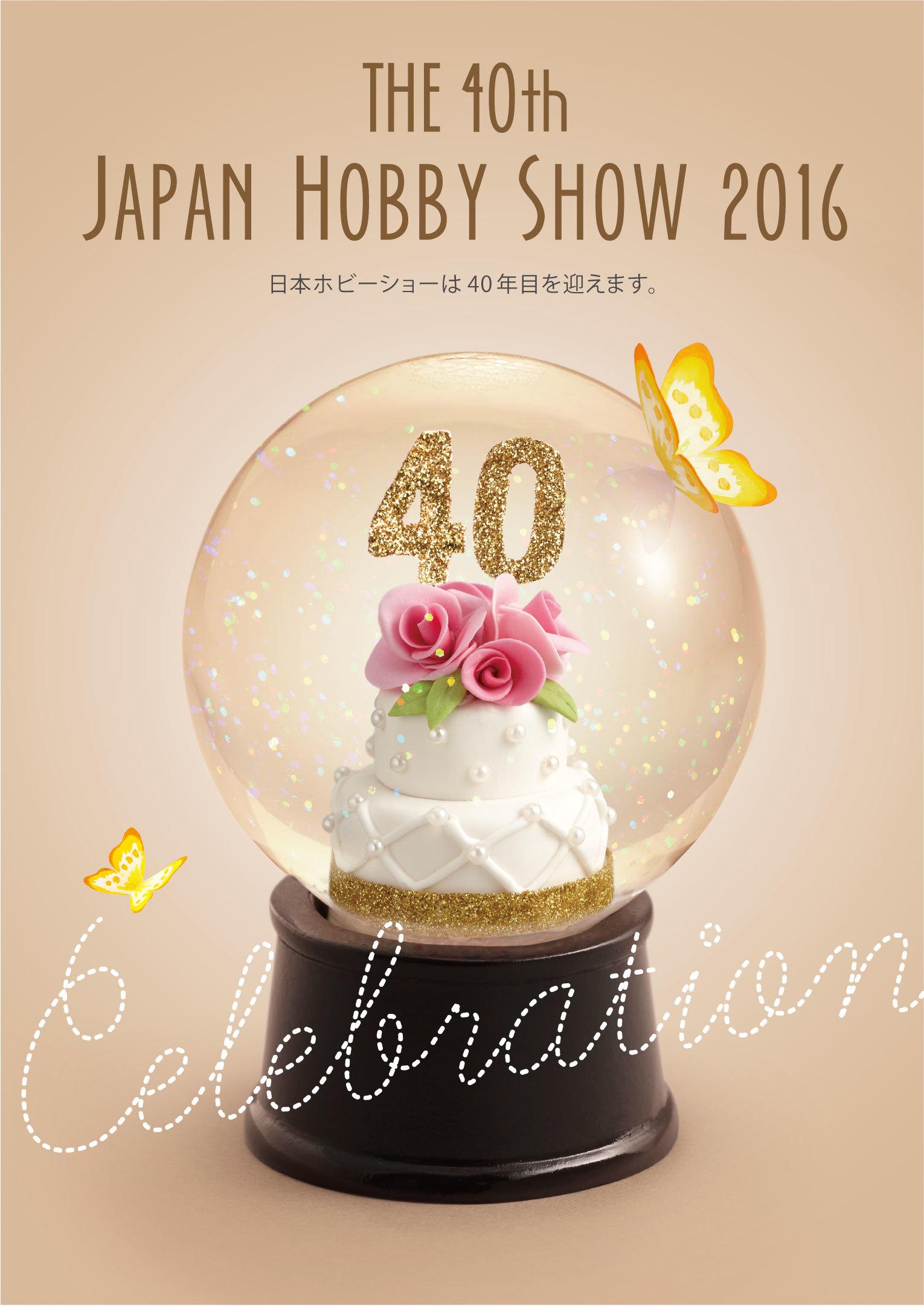 第40回 2016 日本ホビーショー