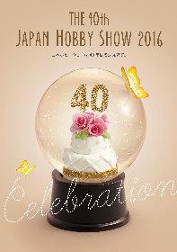 日本最大のハンドメイドイベント『第40回 2016 日本ホビーショー』開催決定&出展募集開始