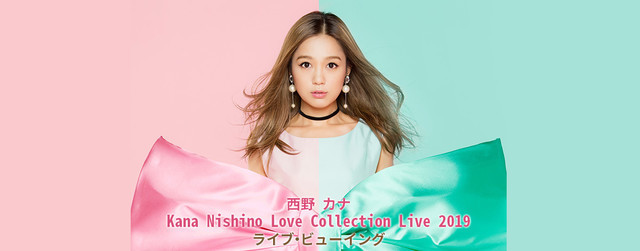 「『Kana Nishino Love Collection Live 2019』ライブ・ビューイング」告知ビジュアル