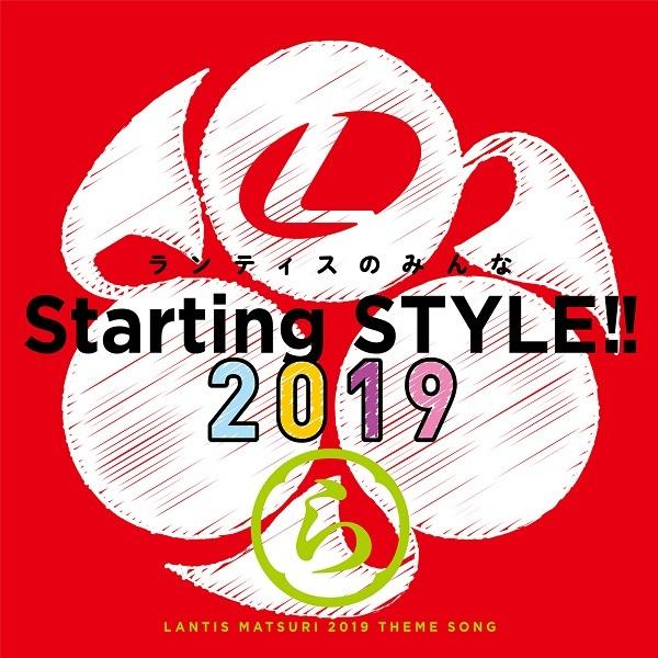 「Starting STYLE!!2019」ジャケット