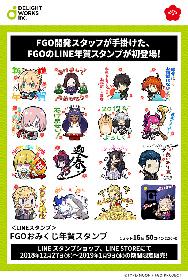 『Fate/Grand Order』の開発に携わるスタッフが初めて手掛けたオリジナルLINEスタンプ『FGO おみくじ年賀スタンプ』発売