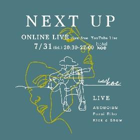 ASOBOiSM、Furui Riho、Kick a Showが出演  hotel koe tokyoのイベントが再開に