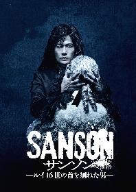 稲垣吾郎が18世紀パリに実在した死刑執行人に 『サンソン-ルイ16世の首を刎ねた男-』の上演が決定