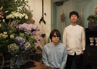 真心ブラザーズ 横浜愛を感じる新曲「天空パレード」配信開始、徳間ジャパン移籍後のMVを全編特別公開