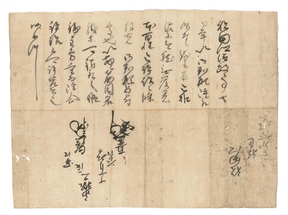 井伊直虎関口氏経連署状 永禄11年 (1568) 蜂前神社・浜松市博物館保管