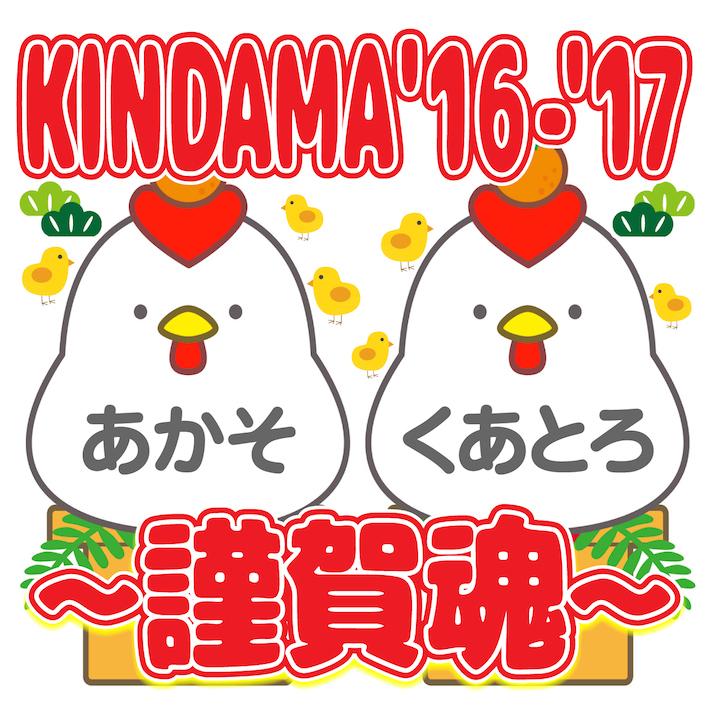 KINDAMA'16-'17~謹賀魂~