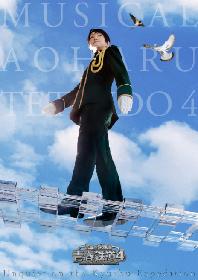 鉄道擬人化ミュージカル『青春-AOHARU-鉄道』第4弾が2021年2月から上演へ 新路線・新キャストを解禁&滝川英治からのコメントも