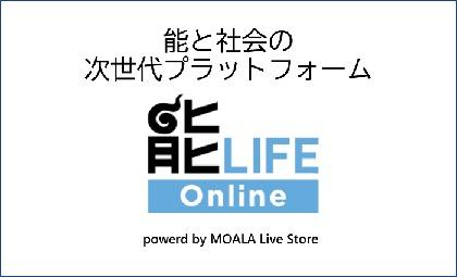 能専門のプラットフォーム「能 LIFE online」が6月より開始 動画配信、稽古体験、オンライン講座など