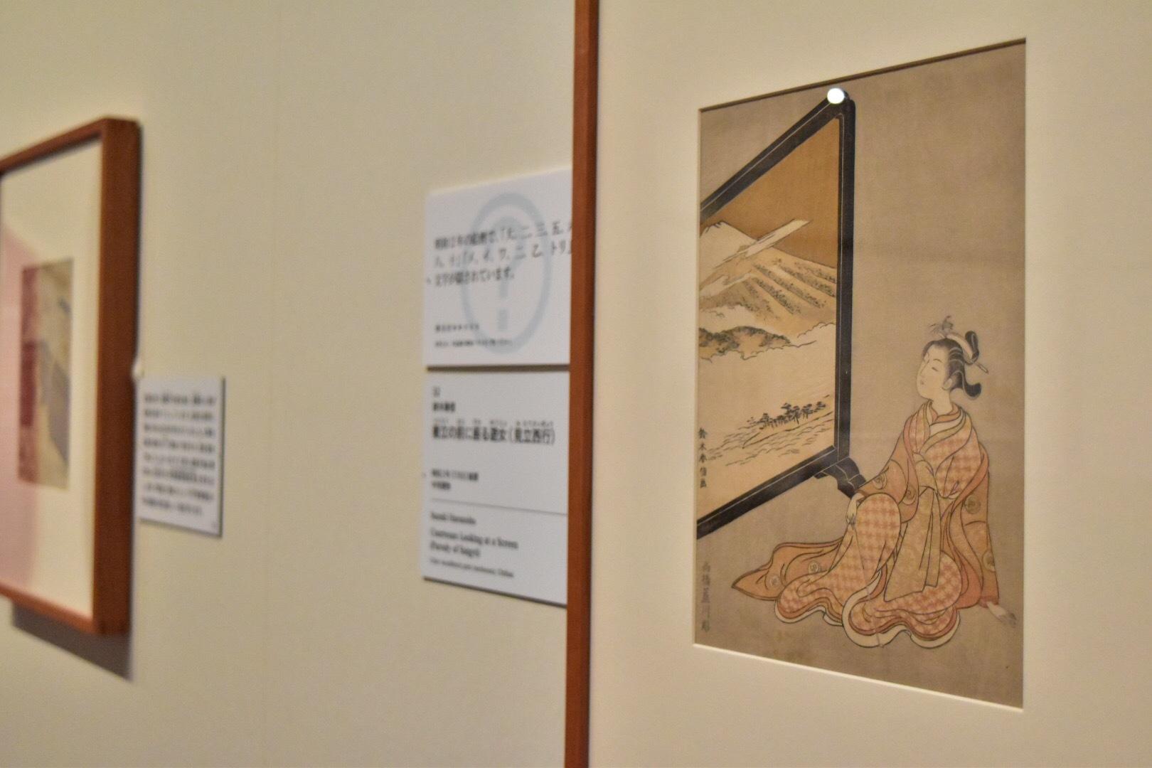 鈴木春信 《衝立の前に座る遊女(見立西行)》 明和2年(1765)絵暦 中判摺物