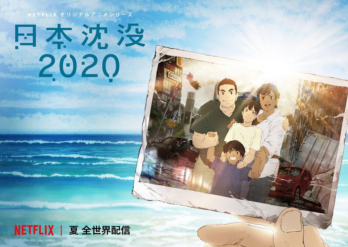 """『日本沈没2020』キービジュアル (c)""""JAPAN SINKS : 2020""""Project Partners"""