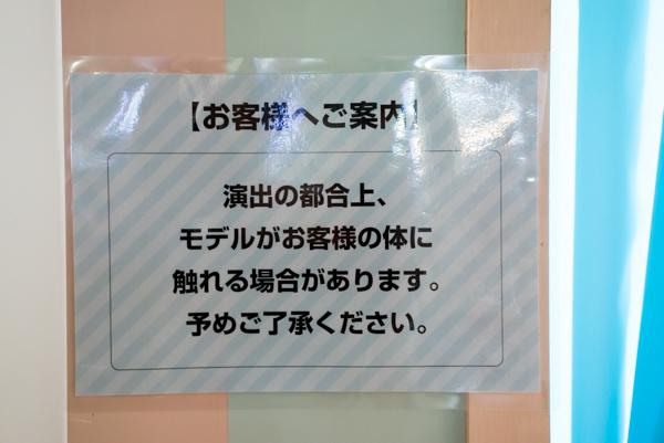 入口にはなんとも嬉しい注意書きが・・・!