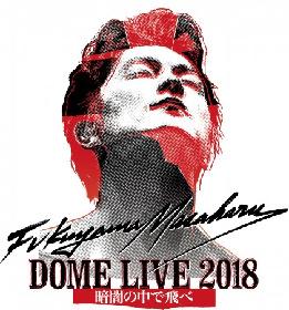 福山雅治、東京ドーム公演をWOWOWで生中継決定