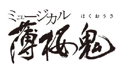 新生 ミュージカル『薄桜鬼』が来春始動、土方歳三役は和田雅成