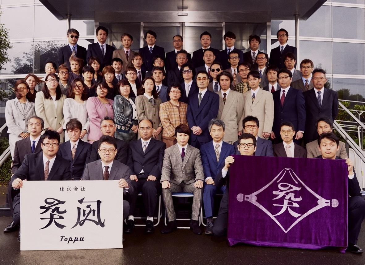 株式会社 突風 社風イメージ