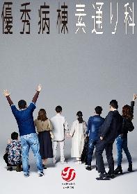 ふぉ~ゆ~の福田悠太主演 山田ジャパン1月公演『優秀病棟 素通り科』全員が背を向けたメインビジュアルが公開
