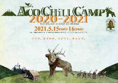 『ACO CHiLL CAMP 2020-2021』改めて開催発表、YouTube企画の初回配信にはTOSHI-LOWが登場