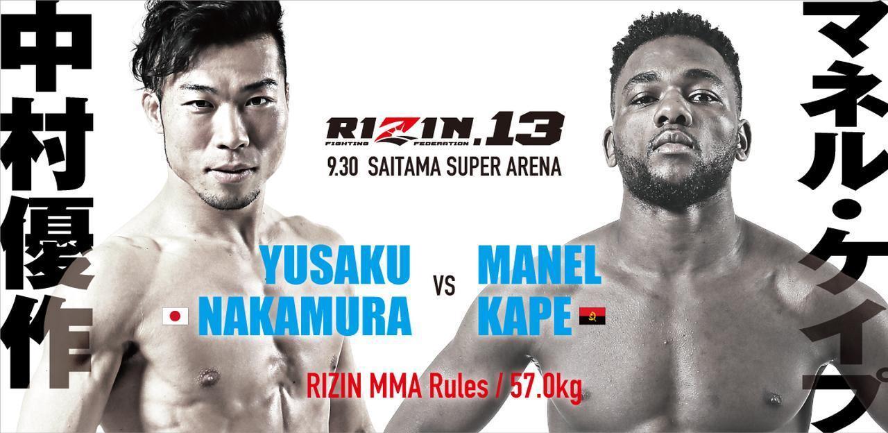 中村優作 vs. マネル・ケイプ[RIZIN MMA ルール:5分 3R(57.0kg)※肘あり]