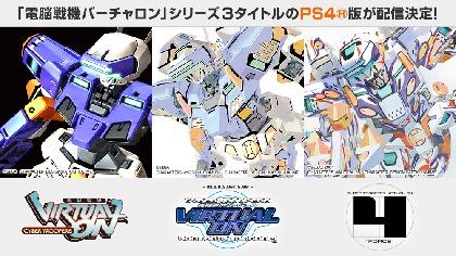 「電脳戦機バーチャロン」シリーズ3タイトルのPS4版が配信決定! 世界初の対戦型3Dロボット・バトルアクションゲームがよみがえる