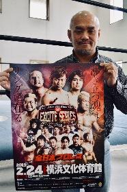 秋山準「試合結果で今後の方向性が見えてくる」 全日本プロレスが2/24に三冠ヘビー級戦