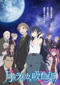 林原めぐみ主演のTVアニメ『月とライカと吸血姫』第1話先行カット公開 木野日菜によるWEBラジオもスタート