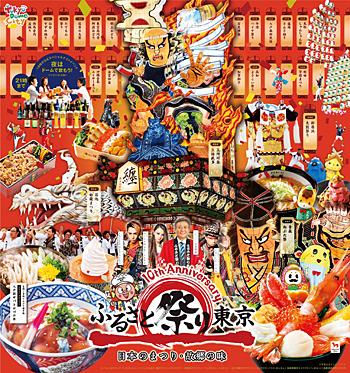 ふるさと祭り東京2018 ―日本のまつり・故郷の味―