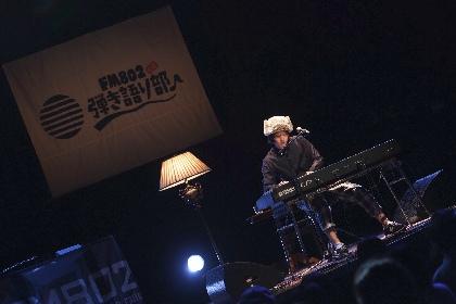 ビッケブランカ 『FM802弾き語り部』で新曲「まっしろ」初披露、10/17より配信開始