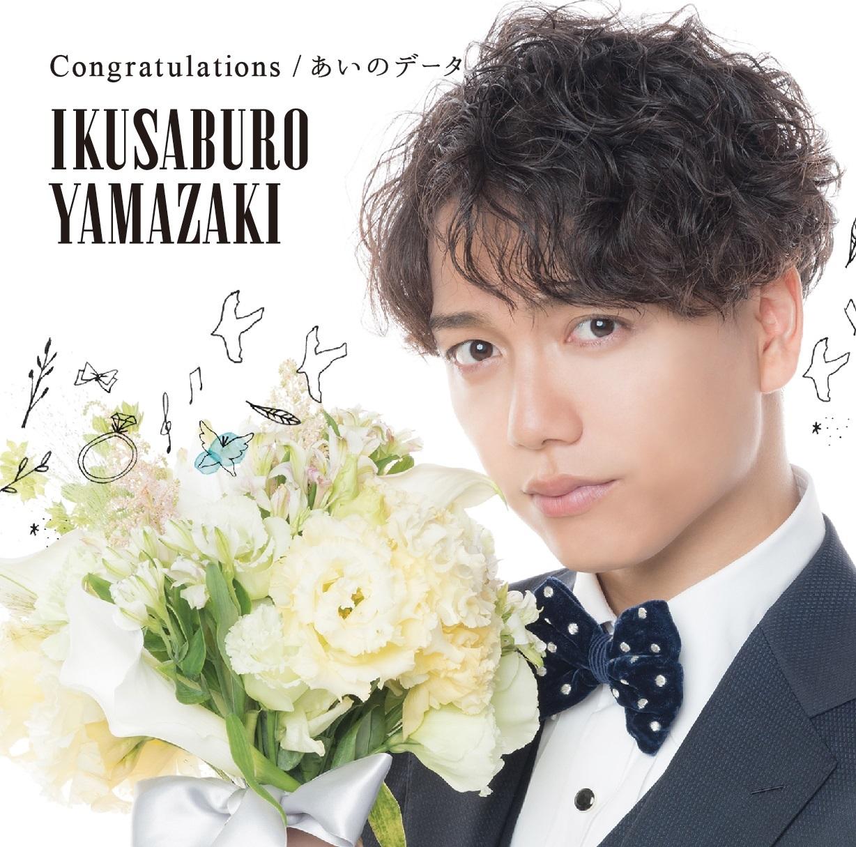 山崎育三郎「Congratulations / あいのデータ」初回限定盤