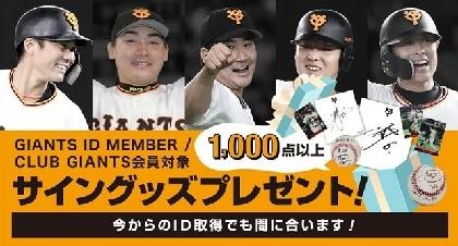 坂本勇人のサイン色紙など1300点! 巨人がサイングッズのプレゼントキャンペーン実施