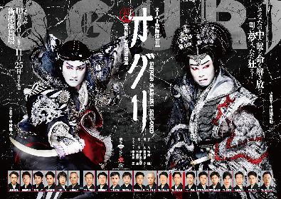 市川猿之助と中村隼人が交互出演 スーパー歌舞伎Ⅱ(セカンド)『新版 オグリ』出演者の配役が決定