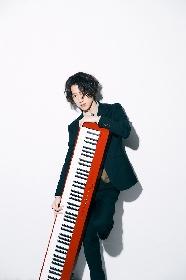 角野隼斗(Cateen)がCASIO電子楽器アンバサダーに就任 スペシャルサイトにてインタビューやオリジナル演奏動画が順次公開
