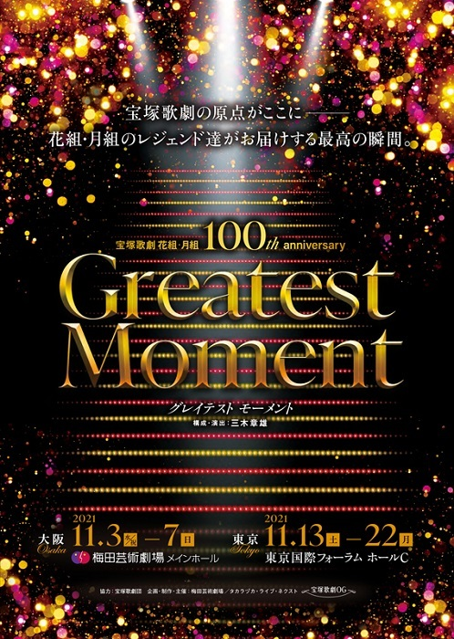 『Greatest Moment』