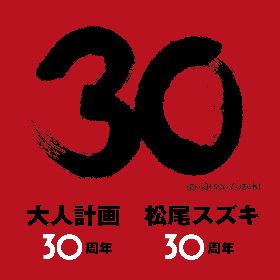 """松尾スズキ+大人計画による30周年イベントの開催が決定 いい大人になったメンバーが""""年相応の何か""""を"""