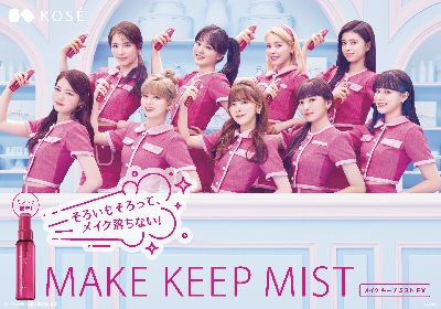 NiziU、コーセー「メイク キープ ミスト EX」の新ミューズに就任 4月15日よりTVCMが放送開始