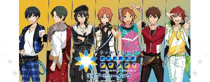 """あんさんぶるスターズ!DREAM LIVE - 3rd Tour """"Double Star!""""- ライブ・ビューイング開催決定"""