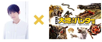 梶裕貴がスペシャルナビゲーター「音声ガイドをオトモに、ぜひハンターの世界を探検してみて」 国立科学博物館の特別展『大地のハンター展』開催