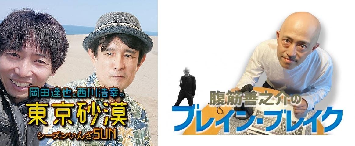 (左から)キャラメルボックスの岡田達也と西川浩幸、腹筋善之介