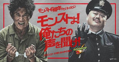 瑛太、成田凌、クロちゃん出演のCMも放映!『モンスト6周年カウントダウン』開催中7月はオーブ100個以上配布