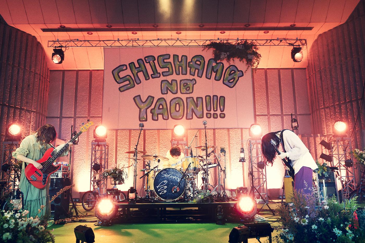 『SHISHAMO NO YAON!!! 2021 EAST』