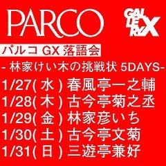 『パルコGX落語会~林家けい木の挑戦状5DAYS~』