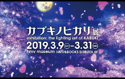 古典芸能×テクノロジーが魅せる、体験型展示イベント『カブキノヒカリ展』 『義経千本桜』をメディアアートで表現